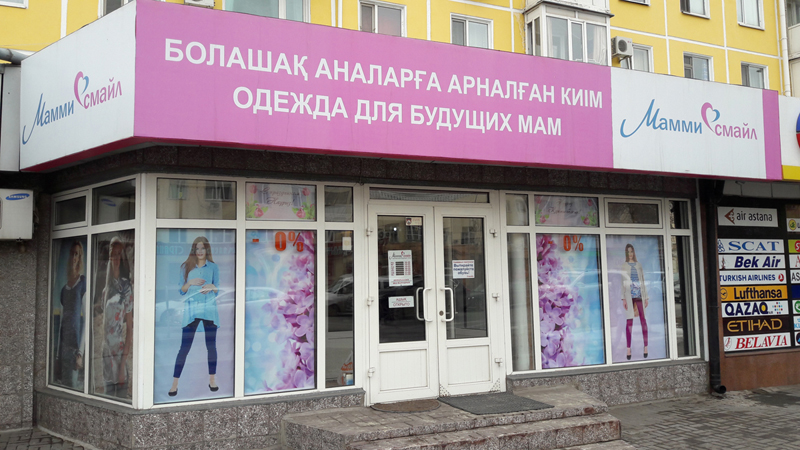 Магазин одежды и аксессуаров для беременных и кормящих мам «Мамми Смайл» в  Астане dd87739b19c